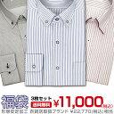 ブランドシャツ3枚入り福袋 長袖ワイシャツ メンズ 春夏秋冬 形態安定 百貨店ブランド ドレスシャツ 3枚セット | 高級…