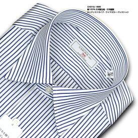 CHOYA 1886 J∞QUALITY認定商品 長袖 ワイシャツ メンズ 春夏秋冬 綿100% 日本製生地 日本縫製 ロンドンストライプ ワイドカラー ドレスシャツ   高級 上質 (cvd810-455)(sa1)