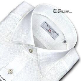 CHOYA 1886 J∞QUALITY認定商品 長袖 ワイシャツ メンズ 春夏秋冬 綿100% 日本製生地 日本縫製 白ドビー ワイドカラー ドレスシャツ | 高級 上質 (cvd811-201)(sa1)(191227cle)