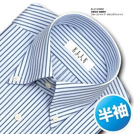 ELLE HOMME 半袖 ワイシャツ メンズ 春夏秋 形態安定 涼感素材 ブルーストライプ ボタンダウンシャツ 綿 ポリエステル レーヨン ドレスシャツ Yシャツ ビジネスシャツ (zen543-455)