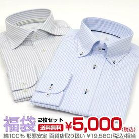 ブランドシャツ2枚入り福袋 長袖 形態安定加工 綿100% 百貨店ブランド ドレスシャツ 2枚セット   高級 上質 (zmd991-100)