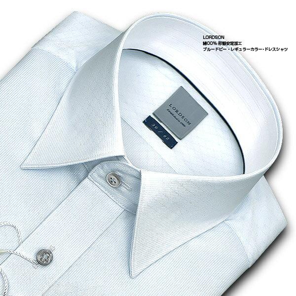【LORDSON】長袖 綿100% 形態安定加工 標準体ブルードビー・レギュラーカラー・ドレスシャツ(ビジネスシャツ/ワイシャツ/Yシャツ/メンズ)(zod112-450)