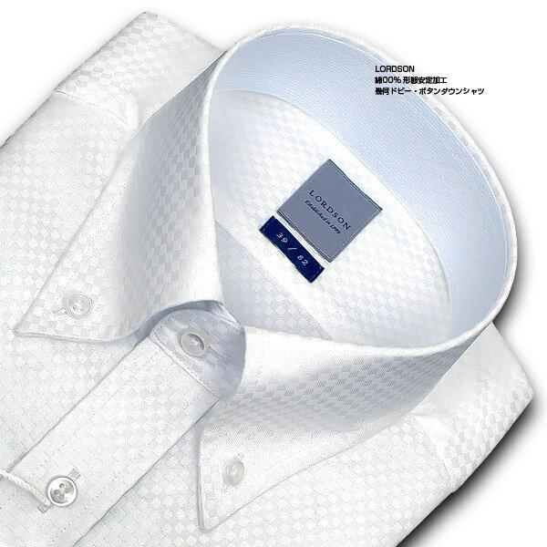 【LORDSON】長袖 綿100% 形態安定加工 標準体幾何ドビー・ボタンダウンシャツ(ドレスシャツ/ビジネスシャツ/ワイシャツ/Yシャツ/メンズ)(zod114-200)