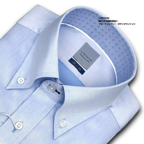 【LORDSON】長袖 綿100% 形態安定加工 標準体ブルーシャンブレー・ボタンダウン・ドレスシャツ(ブルーシャツ/ビジネスシャツ/ワイシャツ/Yシャツ/メンズ)(zod114-250)