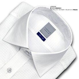 LORDSON 長袖 ワイシャツ メンズ 春夏秋冬 形態安定加工 ドビーチェック ワイドカラーシャツ(衿別生地) | 綿:100% ホワイト 高級 上質 (zod202-200)(sa1)