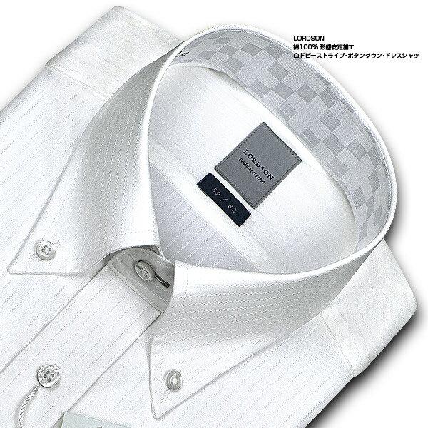 LORDSON 長袖 ワイシャツ メンズ 綿100% 形態安定加工 標準体 白ドビーストライプ ボタンダウンシャツ (ドレスシャツ ビジネスシャツ ワイシャツ Yシャツ 百貨店 メンズ 蝶矢シャツ) (zod700-200)