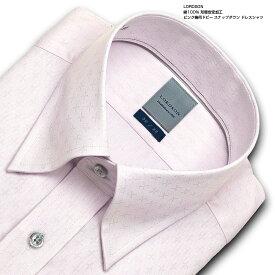 LORDSON 長袖 ワイシャツ メンズ 春夏秋冬 形態安定加工 ピンク幾何ドビー スナップダウンシャツ | 綿:100% ピンク 高級 上質 (zod883-210)