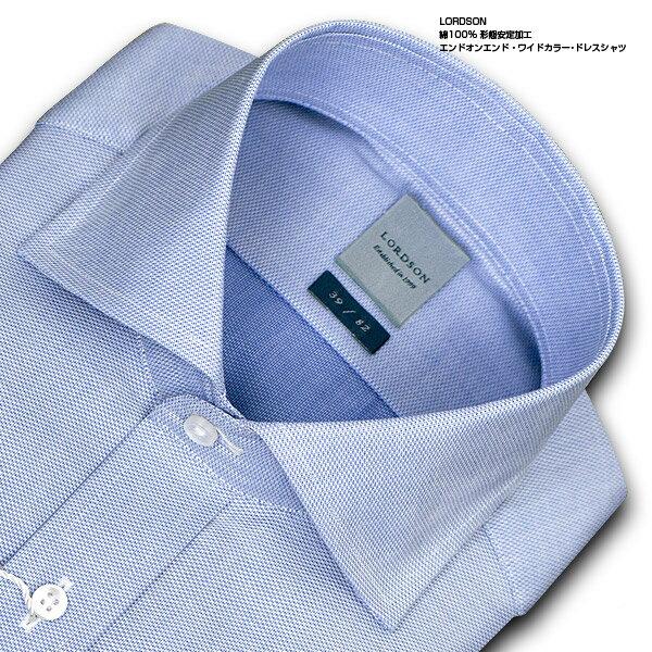 【LORDSON】長袖 綿100% 形態安定加工 標準体エンドオンエンド・ワイドカラー(カッタウエイ)CHOYAシャツ/ドレスシャツ/ワイシャツ/Yシャツ/ビジネスシャツ/メンズ(zod903-250)