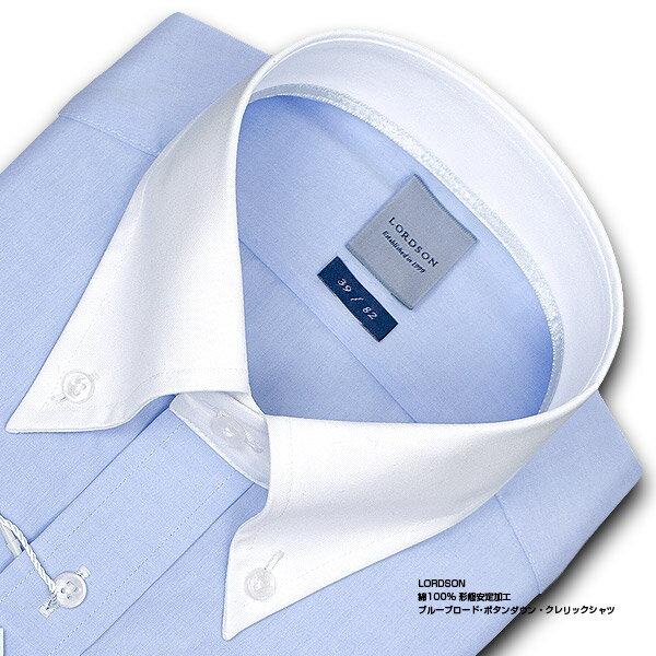 【LORDSON】長袖 綿100% 形態安定加工 標準体ブルーシャンブレー・ボタンダウン・クレリックシャツCHOYAシャツ/ドレスシャツ/ワイシャツ/Yシャツ/ビジネスシャツ/メンズ(zod904-150)