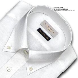 LORDSON Crest 長袖 ワイシャツ メンズ 春夏秋冬 形態安定加工 スリム ホワイトドビー ボタンダウン   綿:100% ホワイト 高級 上質 (zod950-200)(sa1)