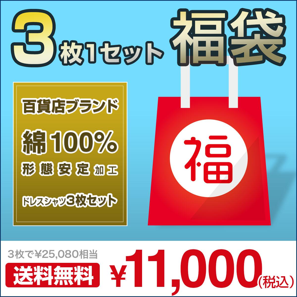 ブランドシャツ3枚入り福袋 長袖 形態安定加工 綿100% 百貨店ブランド ドレスシャツ 3枚セット (zod992-100)