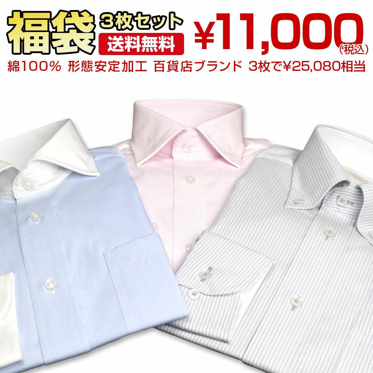 ブランドシャツ3枚入り福袋 長袖 形態安定加工 綿100% 百貨店ブランド ドレスシャツ 3枚セット   高級 上質 (zod992-100)(sa1)