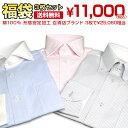 ブランドシャツ3枚入り福袋 長袖 形態安定加工 綿100% 百貨店ブランド ドレスシャツ 3枚セット | 高級 上質 (zod992-…