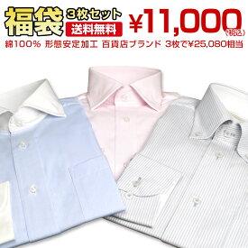 ブランドシャツ3枚入り福袋 長袖 形態安定加工 綿100% 百貨店ブランド ドレスシャツ 3枚セット | 高級 上質 (zod992-100)(sa1)