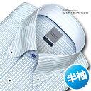 ★新商品★LORDSON綿100% 形態安定加工 標準体 半袖ブルーストライプ・ショートポイント・ボタンダウンシャツ(ビジネスシャツ・ワイシャツ・Yシャツ・ドレスシャツ)(zon410-440) [d