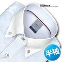 ★新商品★LORDSON綿100% 形態安定加工 標準体 半袖ドビーストライプ・ショートポイント・クレリック・ボタンダウン…