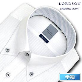 LORDSON 半袖 ワイシャツ メンズ 夏 形態安定加工 白ドビーストライプ ボタンダウン ドレスシャツ|綿:100% ホワイト(zon611-200)(201204ssn)