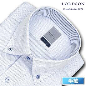 LORDSON 半袖 ワイシャツ メンズ 夏 形態安定加工 吸水速乾 ブルートーンドビー ボタンダウン ドレスシャツ|綿:100% ブルー(zon611-250)(200319ksn)