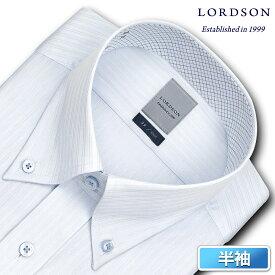 LORDSON 半袖 ワイシャツ メンズ 夏 形態安定加工 ブルードビーストライプ ボタンダウン ドレスシャツ|綿:100% ブルー(zon613-250)(201204ssn)