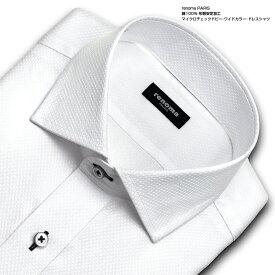 renoma PARIS 長袖 ワイシャツ メンズ 春夏秋冬 マイクロチェックドビー ワイドカラー   綿:100% ホワイト 形態安定加工 高級 上質 (zrd880-200)