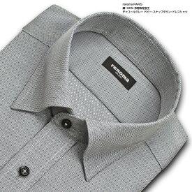 renoma PARIS 長袖 ワイシャツ メンズ 春夏秋冬 チャコールグレー ドビー スナップダウン   綿:100% チャコール 形態安定加工 高級 上質 (zrd881-680)