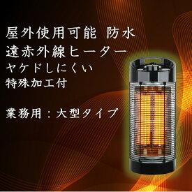 屋外使用可能防水遠赤外線ヒーターヤケドしにくい特殊加工付【業務用:大型タイプ】