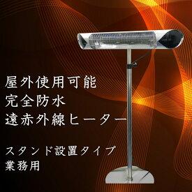 屋外使用可能防水 100V遠赤外線カーボンヒーター(スタンド設置タイプ)【業務用】