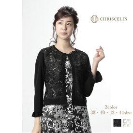 クリスセリーン【公式】送料無料 カーディガン レース 刺繍 レディース CHRISCELIN パーティー ドレス