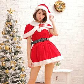 サンタ コスプレ サンタクロース ワンピース 帽子 ケープ クリスマス サンタコス セット 大人 セクシー レディース コスチューム コスチューム一式 サンタクロース 衣装 仮装 あす楽 可愛い 男ウケ ハロウィン コスプレ コス