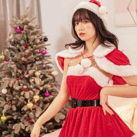 サンタ コスプレ サンタ ワンピース 帽子 ケープ クリスマス サンタコス セット 大人 セクシー レディース コスチューム コスチューム一式 サンタクロース 衣装 仮装 あす楽 可愛い 男ウケ ハロウィン コスプレ コス
