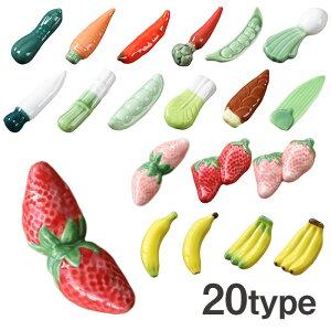 野菜と果物箸置き 箸置き くだもの フルーツ おしゃれ かわいい はしおき セラミック 野菜 可愛い プレゼント ギフト いちご おもしろ雑貨 キッチン雑貨 キッチン バナナ