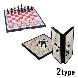 折り畳みマグネットボードゲーム 玩具 おもちゃ ボードゲーム 折りたたみ 収納ケース付 パーティ キッズ おとな こども ギフト プレゼント 脳トレーニング 国際チェス ボードゲーム