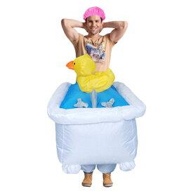 ふくらむ入浴中バスタブ コスプレ 衣装 ハロウィン 仮装 インフレータブルコスチューム inflatable おもしろ 面白い 着ぐるみ 大人用 きぐるみ 空気で膨らむ エアブロー おもしろい おもしろコスチューム 余興 あす楽 コスプレ衣装