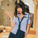 【ハロウィン早割20%OFF!】 ハロウィン コスプレ ポリス ミニスカポリス 警察 警官 衣装 シャツ スカート 帽子 手錠 …