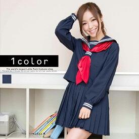 コスプレ 紺地長袖セーラー コスプレ セーラー服 制服 女子高生 ブレザー S〜5Lサイズあり 3点セット こすぷれ costume217 衣装