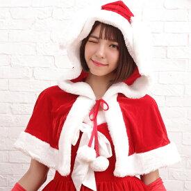 サンタ コスプレ サンタクロース ワンピース ケープ うさ耳 フード クリスマス サンタコス セット 大人 セクシー レディース コスチューム コスチューム一式 サンタクロース 衣装 仮装 あす楽 可愛い 男ウケ ハロウィン コスプレ コス