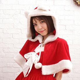 サンタ コスプレ 猫耳ケープ ネコ耳 ケープ クリスマス サンタコス セット 大人 セクシー レディース コスチューム コスチューム一式 サンタクロース 衣装 仮装 あす楽 可愛い 男ウケ ハロウィン コスプレ コス