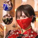 チャイナ服の柄イメージマスク マスク おしゃれ かわいい ハロウィン イベント 仮装 繰り返し 洗える 紫外線 蒸れない…