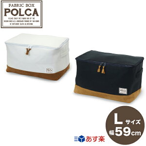 衣類収納ボックス ポルカ Lサイズ ホワイト ブラック フタ付き おしゃれ おしゃれなデザイン 布 折りたたみ クローゼット収納 押入れ収納