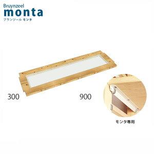 木製シェルフ用ガラス棚板 奥行300×幅900 ブランジールモンタ 木製収納家具システム ナチュラル