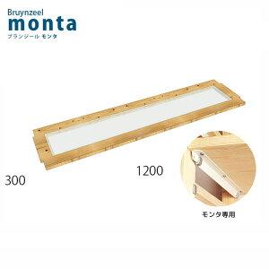 木製シェルフ用ガラス棚板 奥行300×幅1200 ブランジールモンタ 木製収納家具システム ナチュラル