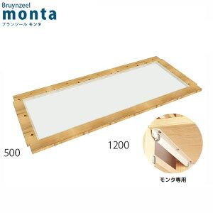 木製シェルフ用ガラス棚板 奥行500×幅1200 ブランジールモンタ 木製収納家具システム ナチュラル