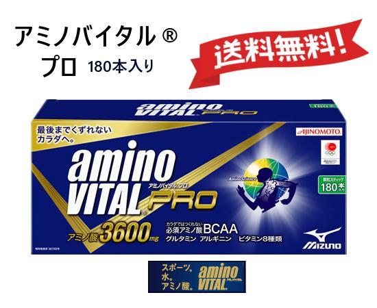 送料込みアミノバイタルプロ 180袋入り+5本【期間限定】 16AM1520 アミノバイタル 180本 アミノ酸 ビタミン 味の素 サプリ プロテイン amino