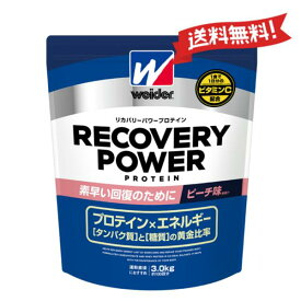 ウイダー リカバリーパワープロテイン ピーチ味 3.0kg 28MM12303 糖質・タンパク質 EMR ウィダー リカバリー Weider