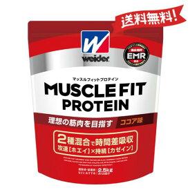 ウイダー マッスルフィットプロテイン【ココア味】 2.5kg C6JMM51400グルタミン ビタミンB群 ウィダー Eルチン Weider