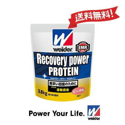 ウイダー リカバリーパワープロテイン ピーチ味 3.0kg 28MM12303 糖質・タンパク質 EMR ウィダー