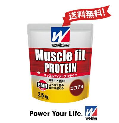 ウイダー マッスルフィットプロテイン【ココア味】 2.5kg C6JMM51400 【Weider】グルタミン ビタミンB群