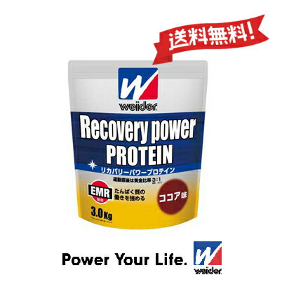 ウイダー リカバリーパワープロテイン ココア味 3.0kg 【Weider】 28mm12301 糖質・タンパク質 EMR ウィダー リカバリー