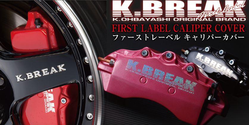 オデッセイ RB1/2 年式:03.10~08.10 ファーストレーベル キャリパーカバー 【前後セット】 K-BREAK/ケイブレイク