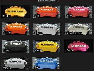 アクセラスポーツBLEFP年式:09.6~ファーストレーベルキャリパーカバー【前後セット】K-BREAK/ケイブレイク